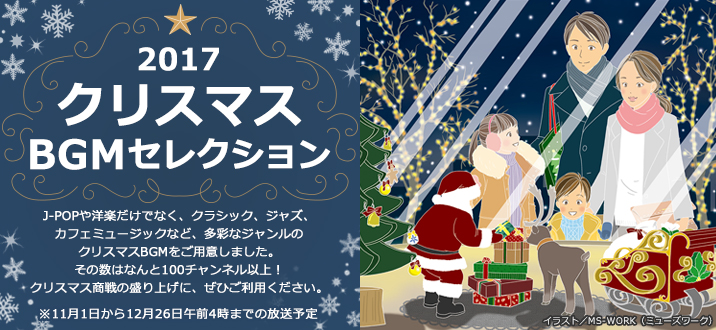2017 xmas bgm selection usen musicen 2017 xmas bgmselection voltagebd Images
