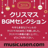 2018 Xmas BGM selection | USEN...